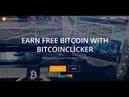 Bitcoinclicker новый кран букс и много много биткоинов