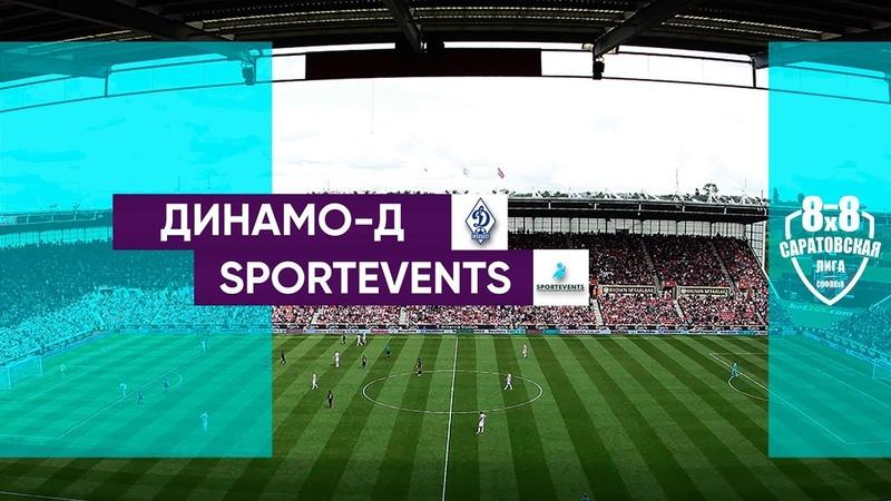 Динамо-Д - Sportevents 1:4 (0:2)