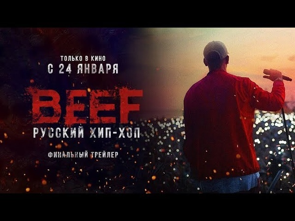 BEEF Русский Хип Хоп 2019 Финальный трейлер