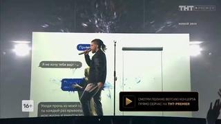 Премьера. AMCHI & TERNOVOY - Прочь (Live шоу