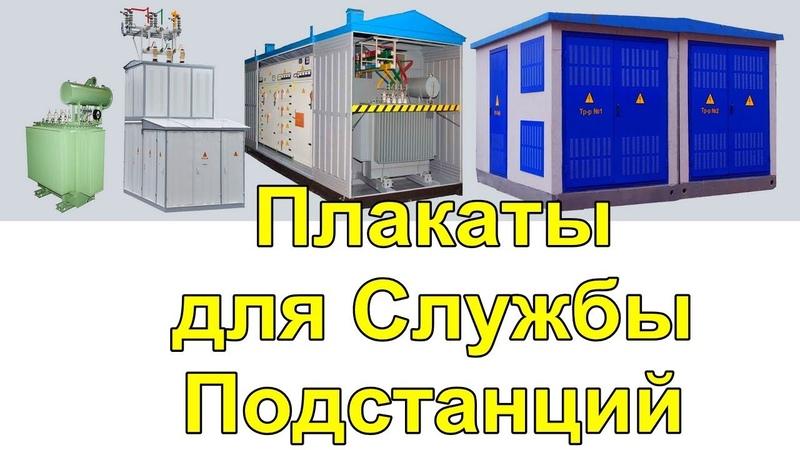 Плакаты для Службы Подстанций