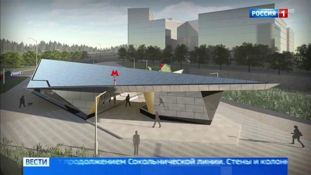 Вести-Москва • Станцию метро