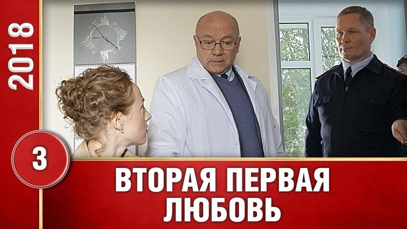 ПРЕМЬЕРА 2019 Вторая первая любовь 3 серия Русские мелодрамы новинки 2019