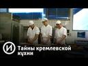 Тайны кремлевской кухни Телеканал История
