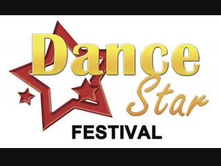26 мая 2018г. Соло, дуэты и трио. Dance Star Festival - 14.