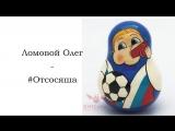 Ломовой Олег - #Отсосяша