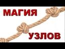 🌺 Все Проблемы исчезнут 🌺 Если навязать узлы на длинную верёвку 🌺 Магия УЗЛОВ 🌺А. Дуйко