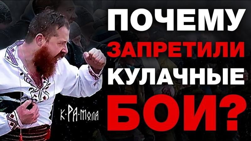 Почему кулачные бои в России под запретом Утраченная традиция русских боевых искусств