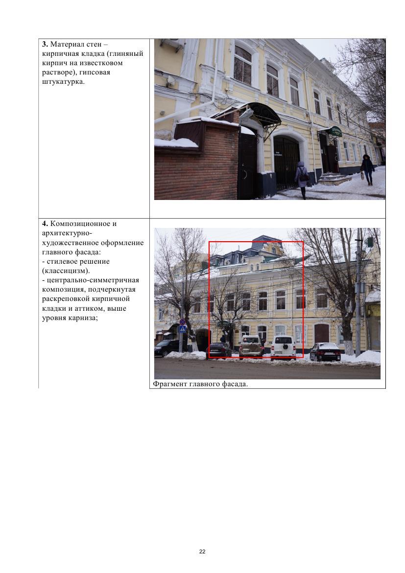 Московская, 7 саратов