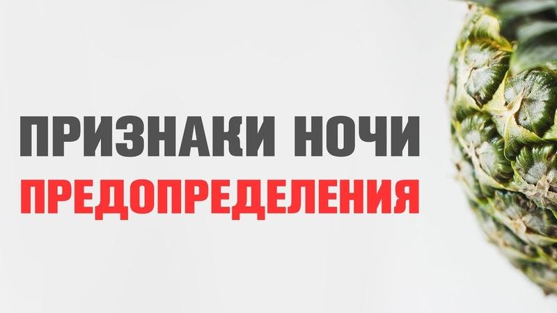 Признаки Ночи предопределения. Лейлятуль Кадр