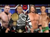 Риддик (с) против Брока Леснара против Эй Джея Стайлза против Кена Шемрока