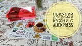 Покупки для дома и кухни с Aliexpress