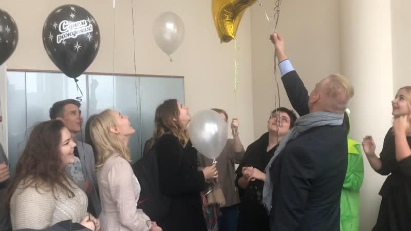Поздравление В В Марусенкова 1 курс Сценаристы