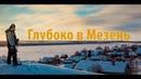 Глубоко в Мезень. Фильм о севере.