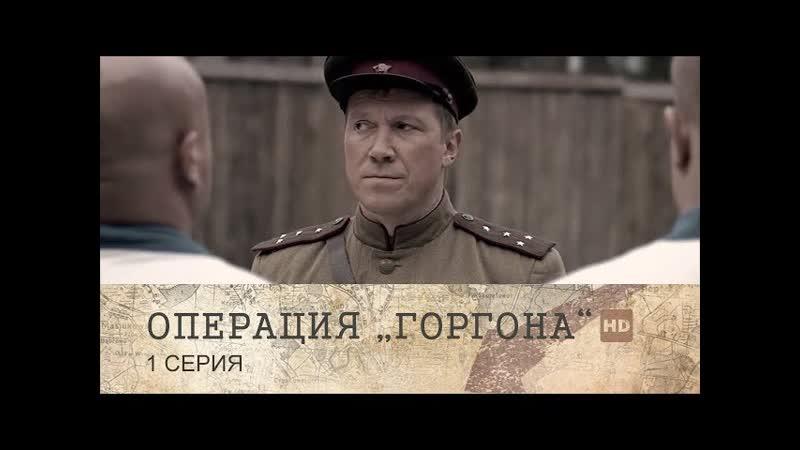 Операция «Горгона» ¦ 1 Серия ¦ Сериал в HD
