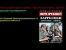 Поля Сражений:Битва за Францию (Документальный фильм)