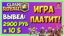 Экономическая игра Clash- - Платит! Заработал и вывел 2900 руб и 10$ / ArturProfit