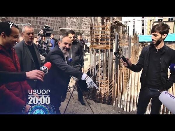 «Ազատություն» TV-ի լրատվական կենտրոն, 23-ը մարտի, 2