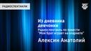 А.Алексин. Из дневника девчонки. Радиоспектакль по повести Мой брат играет на кларнете