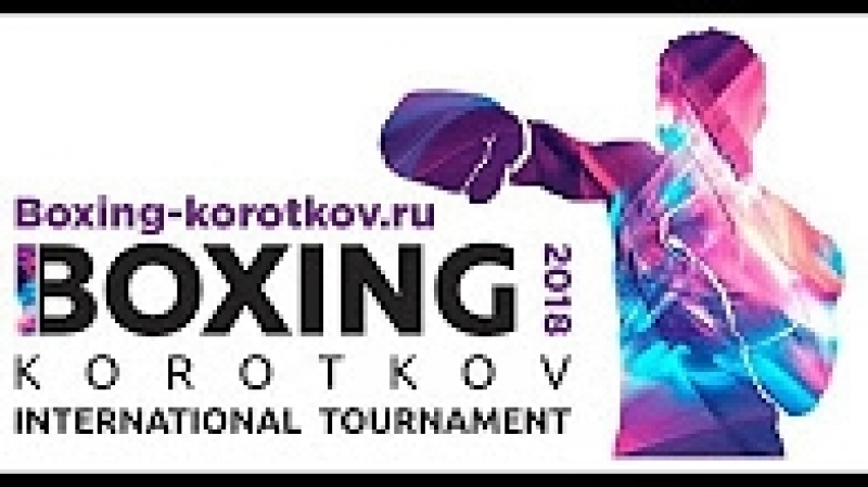 International Boxing Tournament Korotkov 2018 ¦ Международный турнир по боксу Полуфиналы М