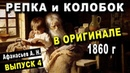 Репка и Колобок в ОРИГИНАЛЕ - 1860 г - Народные СКАЗКИ - Афанасьев ВЫПУСК 4
