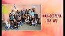 Фан встреча Jay Wu ♥ 17 08 2018 ♥