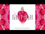 Кристина Орбакайте - Пьяная вишня (Official Audio) ПРЕМЬЕРА 2018