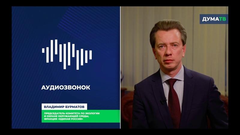 Владимир Бурматов - о назначении Алексея Текслера врио Губернатора Челябинской области