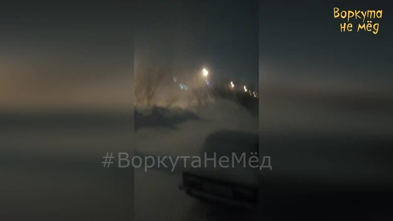 ВоркутаНеМёд | Воркуту заметает под конец 2018 года