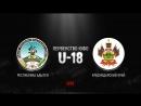 Первенство ЮФО U 18 Республика Адыгея vs Краснодарский край 2
