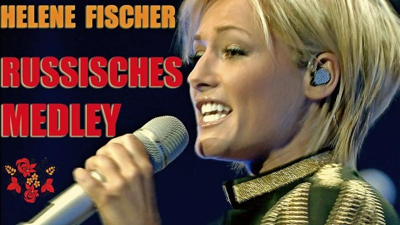 Helene Fischer Russisches Medley / Елена Фишер Русские песни [1080 HD]