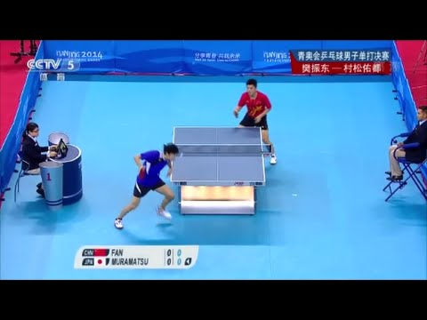 2014 YOG Fan Zhendong vs Yuto Muramatsu Full match-short form