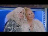 Шер в фильме «Mamma Mia! 2»