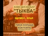 Кафе Тыква