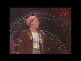 Привет с большого бодуна - группа  Дюна ... 1991 год (240p).mp4