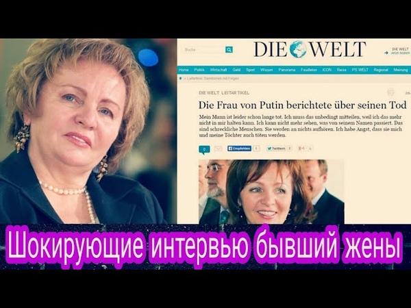 Жена Путина дала интервью про Путина