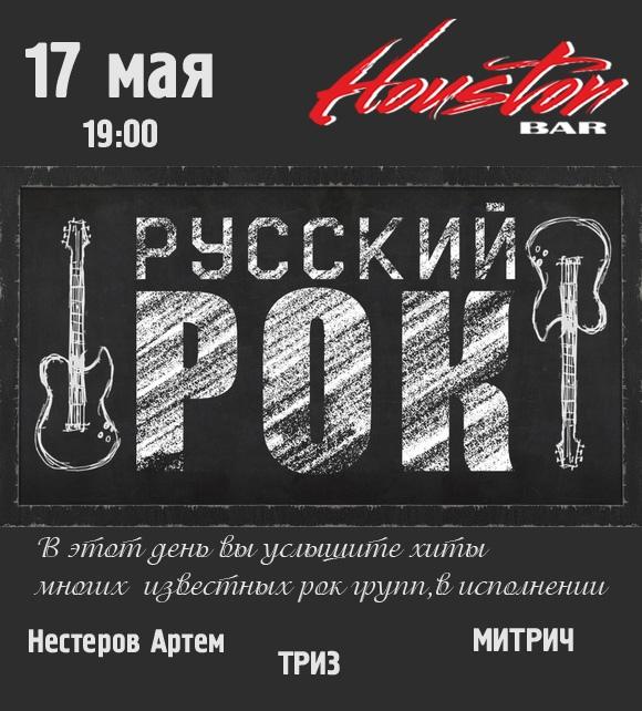 Афиша Самара 17 мая Русский Рок пати в Хьюстоне!