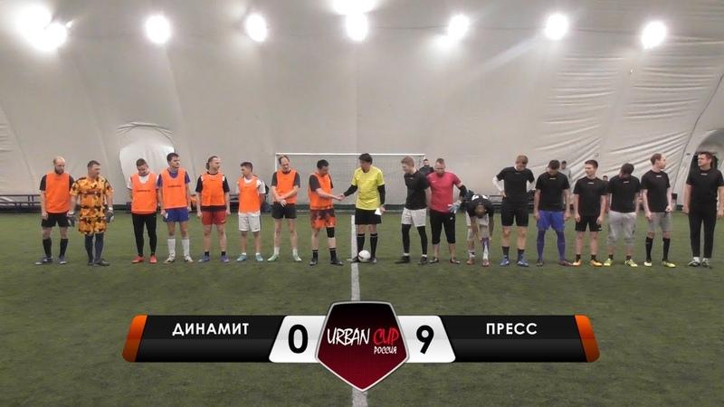 Динамит 0 - 9 Пресс (Обзор матча)