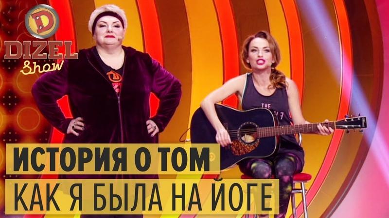 Песня про йогу – Дизель Шоу 2018   ЮМОР ICTV