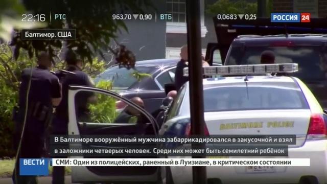 Новости на Россия 24 • В Балтиморе насильник захватил в заложники ребенка и сотрудников Burger King