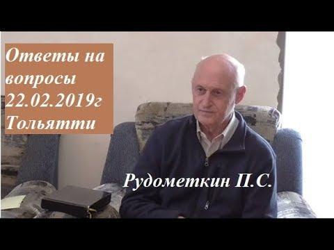ЦерковьВозрождениеТольятти 22.02.2019г Рудометкин П.С.