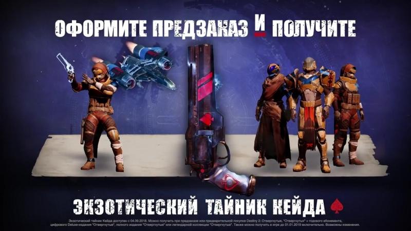 Трейлер Экзотический Тайник Кейда за предзаказ расширения Отвергнутые для игры Destiny 2