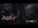 Прохождение Devil May Cry 5: Серия 15