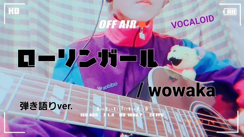 『ローリンガール』wowaka(初音ミク/現実逃避P) / wowaka - Rollin Girl Hatsune Miku 【弾き語りギターカバー】cover.RIKU 歌詞付き