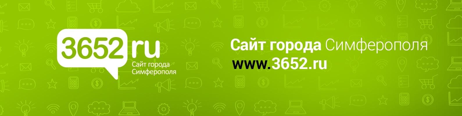 3652 сайт города симферополя новости интересные истории из жизни людей про любовь