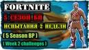 FORTNITE ☢ Сокровище 2 недели 5 сезона БП | Treasure week 2, 5 season BP