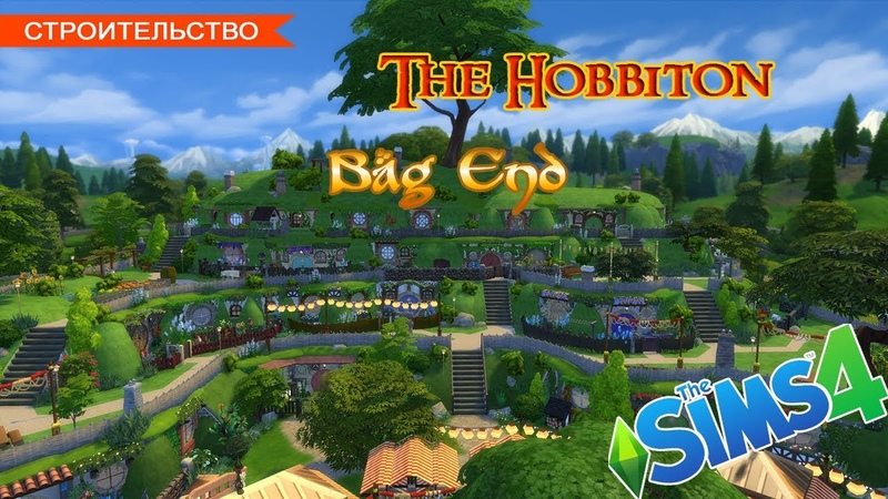 The Sims 4: Строительство Хоббитона и Бэг Энда ● The Hobbit The Lord of the Rings