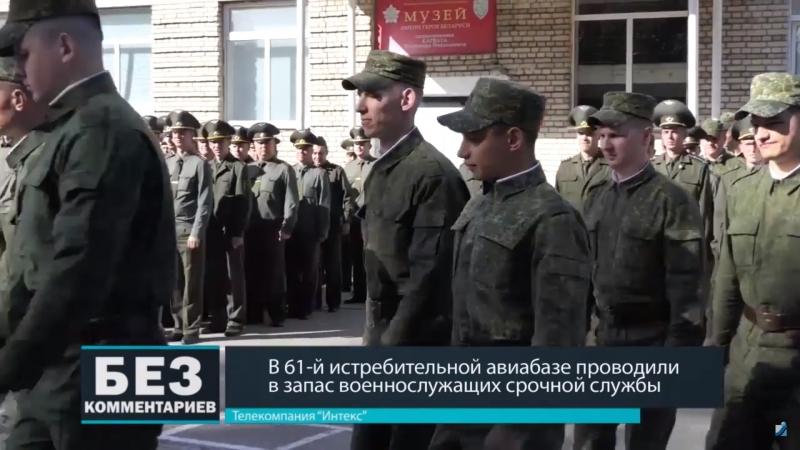 Без комментариев. 22.05.18. В 61-й авиабазе проводили в запас военнослужащих срочников.