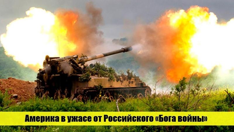 Америка в ужасе от Российского «Бога войны»