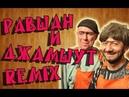 Наша раша. Равшан и Джамшут. Remix. Наша Russia. (dimassmusic remix)
